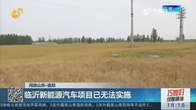 【问政山东·追踪】临沂新能源汽车项目已无法实施