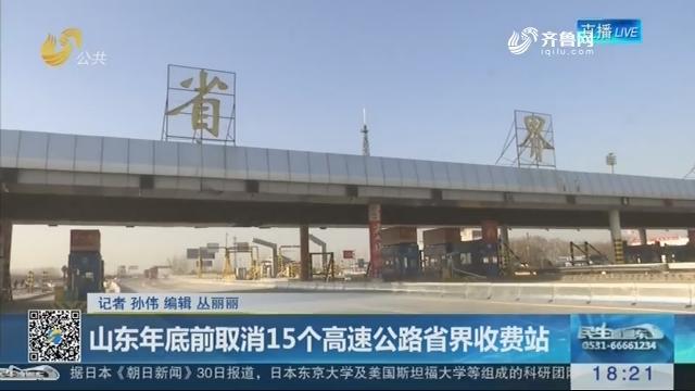 山东年底前取消15个高速公路省界收费站
