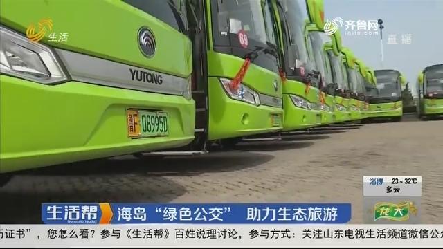 """长岛:海岛""""绿色公交"""" 助力生态旅游"""
