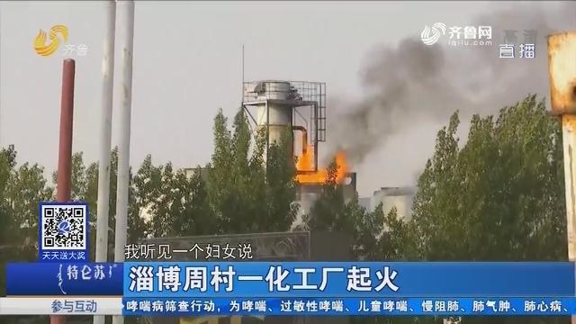 淄博周村一化工厂起火