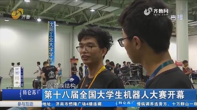 第十八届全国大学生机器人大赛开幕