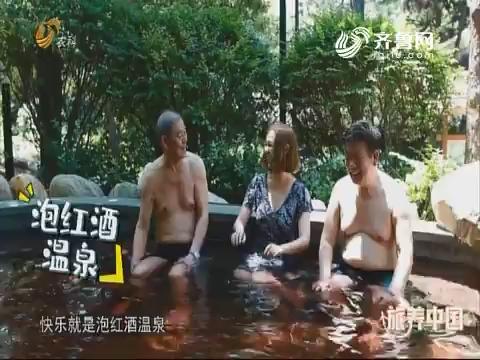 20190531《旅养中国》:空气负氧离子85万的神秘温泉
