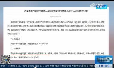 【直播问政 狠抓落实】济南地铁M2线不修了?省发改委主任:与济南至泰安磁悬浮规划有重合