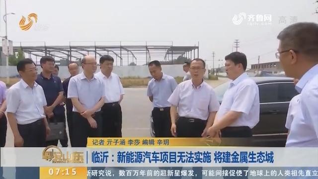 【闪电新闻排行榜】临沂:新能源汽车项目无法实施 将建金属生态城