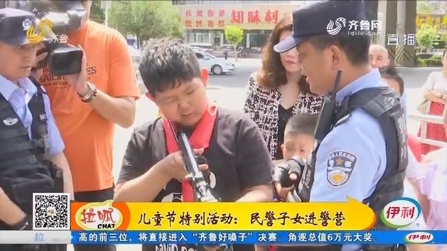 济南:儿童节特别活动 民警子女进警营