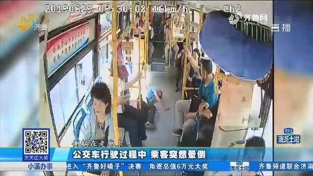 青岛:公交车行驶过程中 乘客突然晕倒