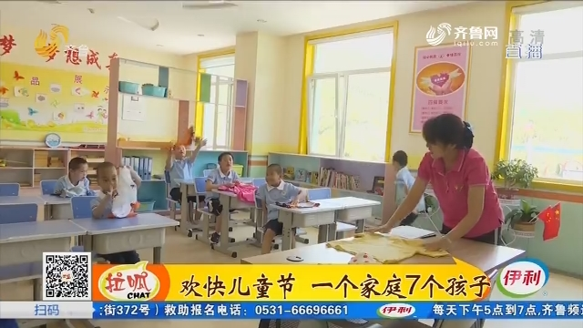 济南:欢快儿童节 一个家庭7个孩子