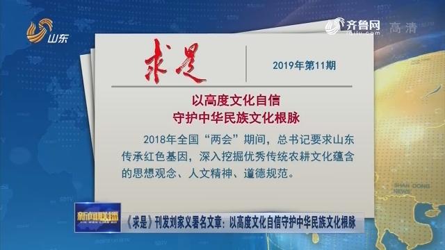 《求是》刊发刘家义署名文章:以高度文化自信守护中华民族文化根脉