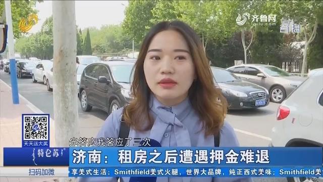 济南:租房之后遭遇押金难退