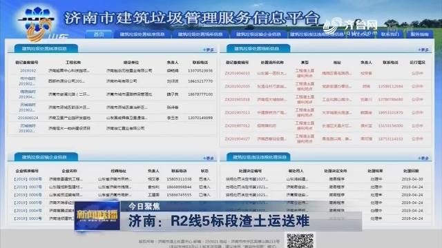 【今日聚焦】济南:R2线5标段渣土运送难