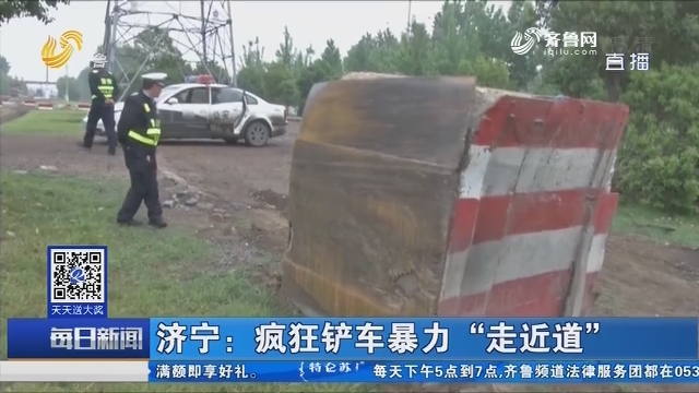 """济宁:疯狂铲车暴力""""走近道"""""""