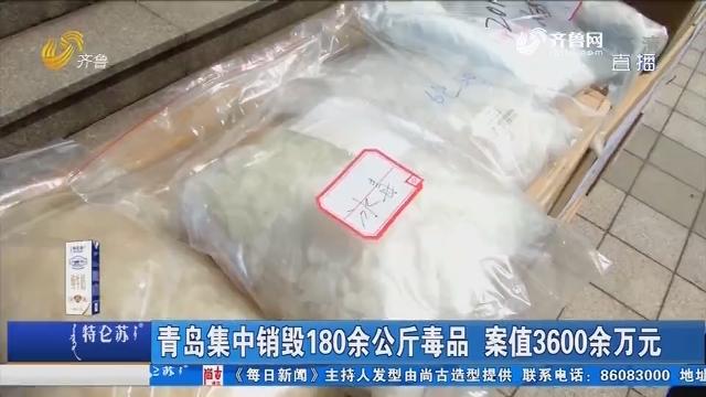 青岛集中销毁180余公斤毒品 案值3600余万元