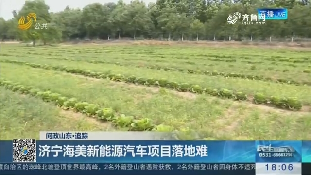 【问政山东·追踪】济宁海美新能源汽车项目落地难