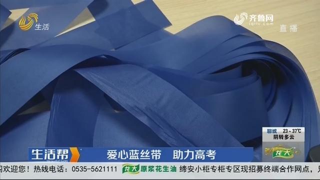 潍坊:爱心蓝丝带 助力高考