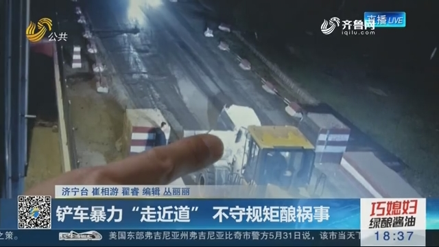 """济宁:铲车暴力""""走近道"""" 不守规矩酿祸事"""