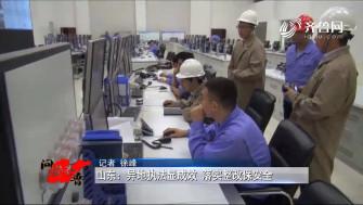 《问安齐鲁》06-01播出《山东:异地执法显成效 落实整改保安全》