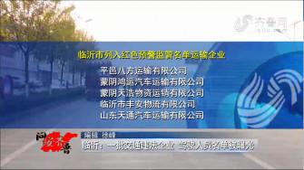 《问安齐鲁》06-01播出《临沂:一批交通违法企业 驾驶人员名单被曝光》