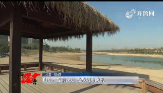 《问安齐鲁》06-01播出《山东:提前谋划 备战城市防汛》