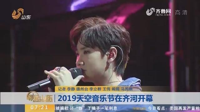 2019天空音乐节在齐河开幕