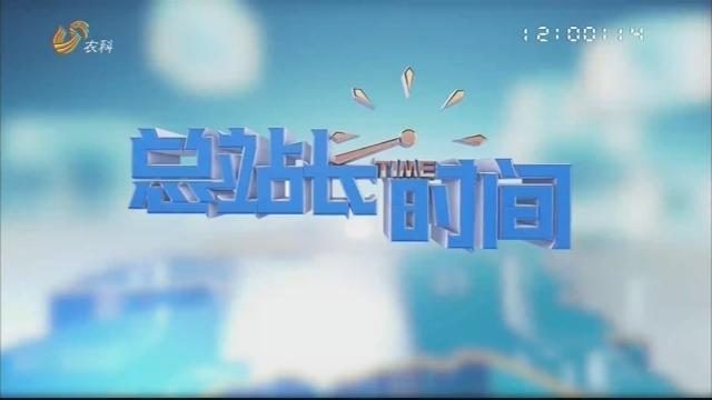 20190602《总站长时间》:中国农业创富大会——创富有约:新品种 好项目