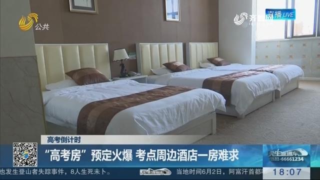 """【高考倒计时】淄博:""""高考房""""预定火爆 考点周边酒店一房难求"""