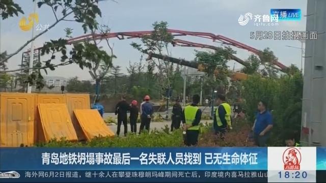青岛地铁坍塌事故最后一名失联人员找到 已无生命体征