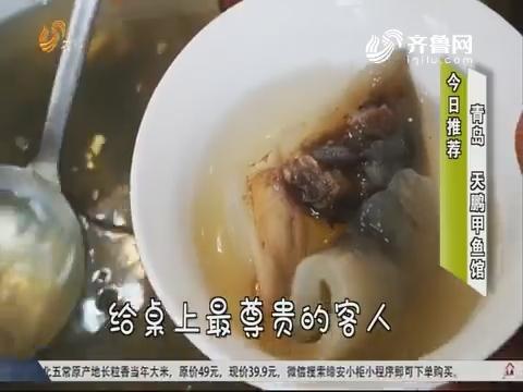 【大寻味】青岛:天鹏甲鱼馆