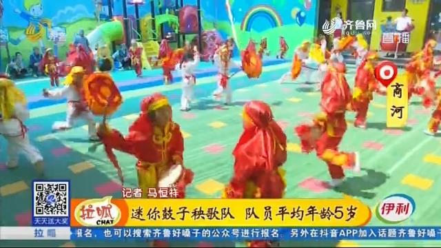 商河:迷你鼓子秧歌队 队员平均年龄5岁