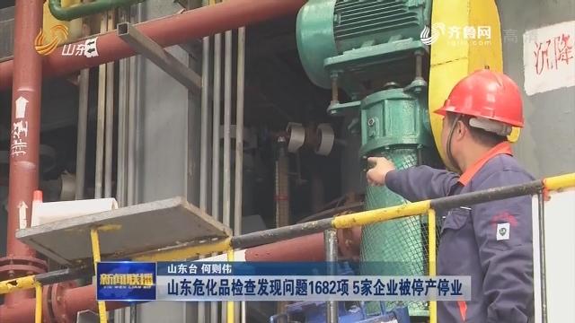 【担当作为抓落实】山东危化品检查发现问题1682项 5家企业被停产停业
