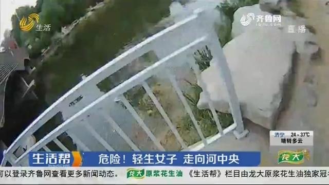 潍坊:危险!轻生女子 走向河中央