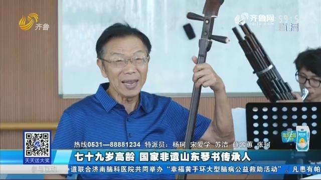 【为爱撑腰 致敬!我的老师】七十九岁高龄 国家非遗山东琴书传承人