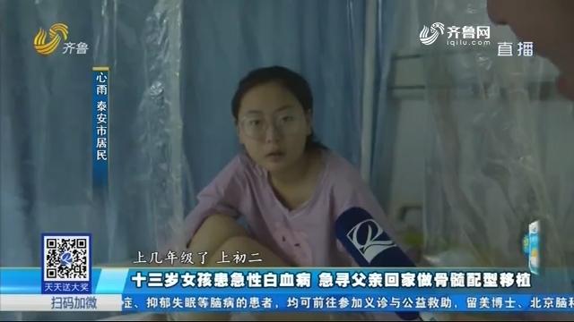 十三岁女孩患急性白血病 急寻父亲回家做骨髓配型移植