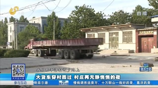 平阴:大货车穿村而过 村庄再无静悄悄的夜