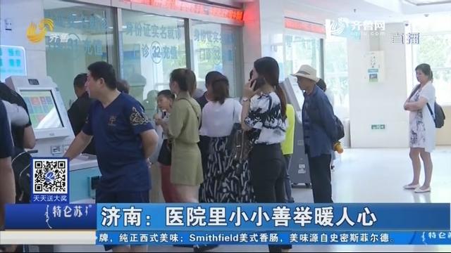济南:医院里小小善举暖人心