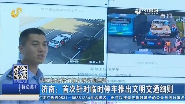 济南:首次针对临时停车推出文明交通细则