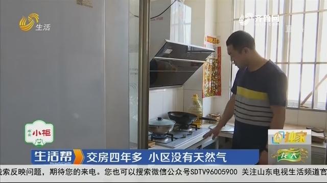 【独家】潍坊:交房四年多 小区没有天然气