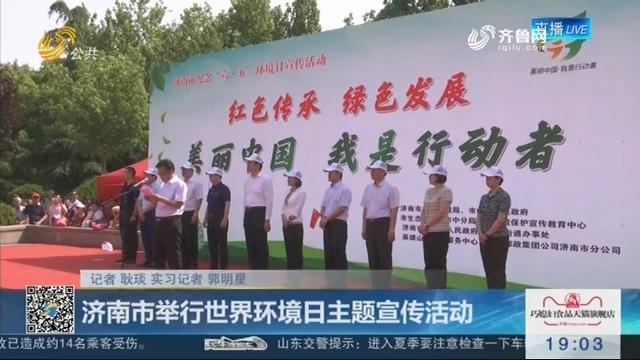 济南市举行世界环境日主题宣传活动