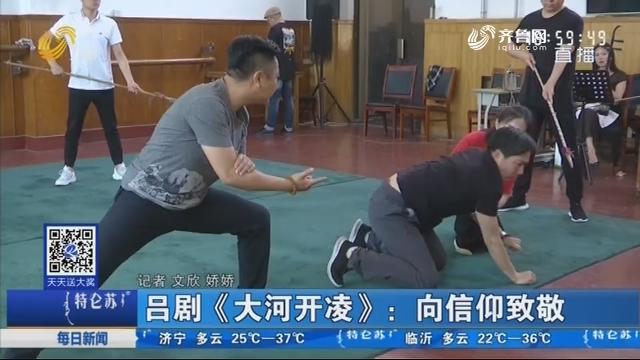 吕剧《大河开凌》:向信仰致敬