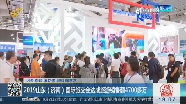 2019山东(济南)国际旅交会达成旅游销售额4700多万