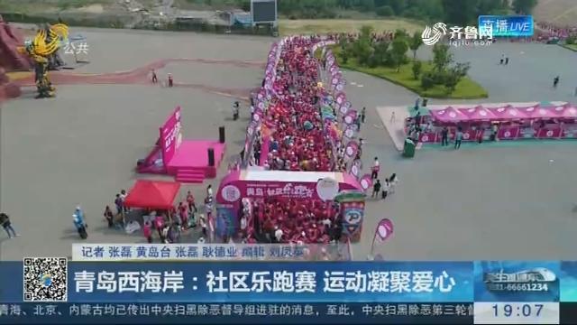 青岛西海岸:社区乐跑赛 运动凝聚爱心