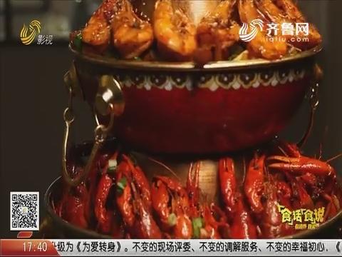 20190602《你消费我买单之食话食说》:给吃饭一个理由(烟台)