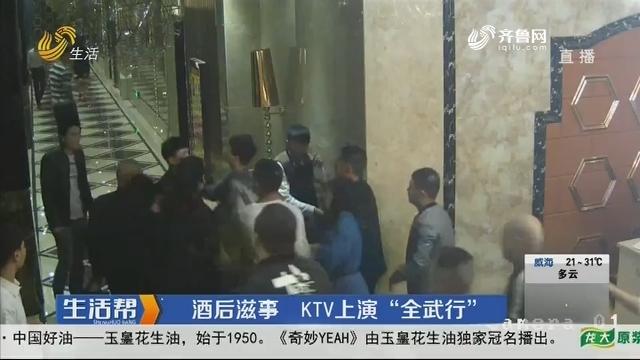 """临沂:酒后滋事 KTV上演""""全武行"""""""