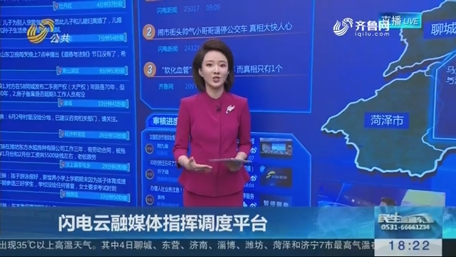 闪电云融媒体指挥调度平台