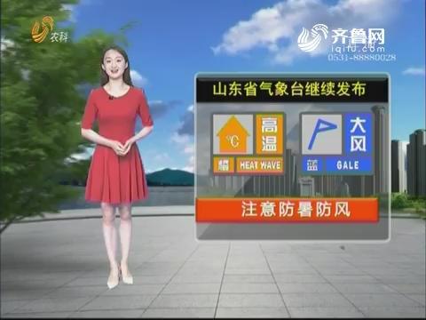 看天气:山东省气象台继续发布高温橙色和大风蓝色预警