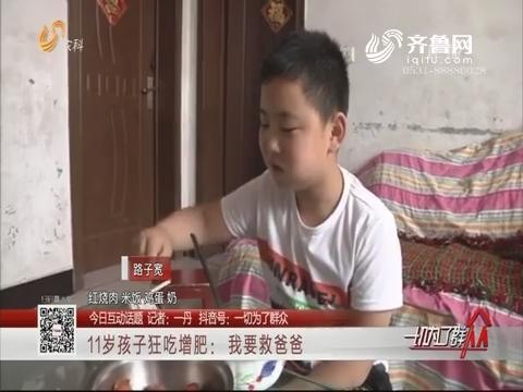 【今日互动话题】11岁孩子狂吃增肥:我要救爸爸
