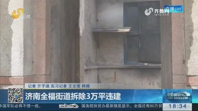 济南全福街道拆除3万平违建