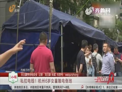 【关注夏季用电安全】私拉电线!杭州6岁女童触电倒地