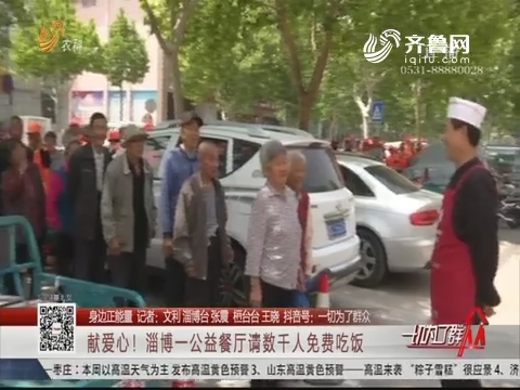 【身边正能量】献爱心!淄博一公益餐厅请数千人免费吃饭