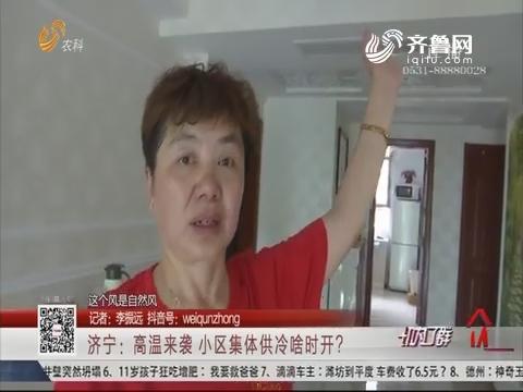 济宁:高温来袭 小区集体供冷啥时开?