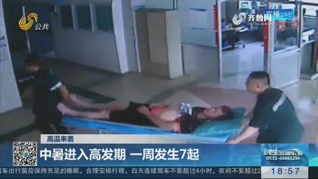【高温来袭】淄博:中暑进入高发期 一周发生7起